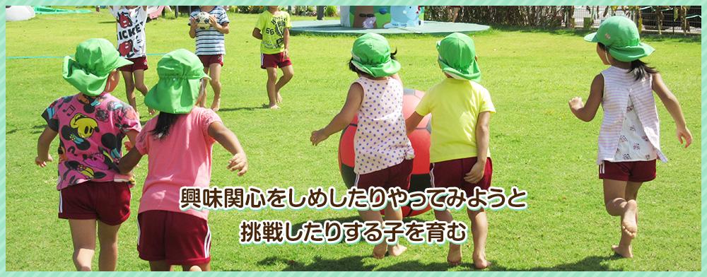 興味関心をしめしたりやってみようと挑戦したりする子を育む。